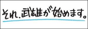 佐賀県武雄市公式サイト