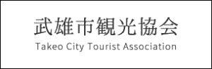 武雄市観光協会|公式ページ
