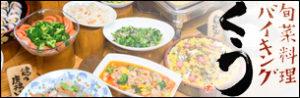 武雄温泉物産館プロデュース 旬菜料理バイキングくう