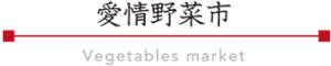 佐賀県武雄温泉物産館|愛情野菜市紹介