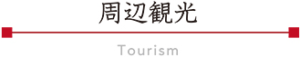 佐賀県武雄温泉物産館|周辺観光案内