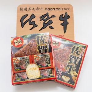 佐賀県武雄温泉物産館|ご当地お土産