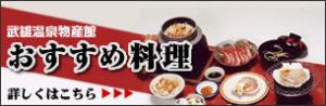 佐賀県武雄温泉物産館|おすすめ料理