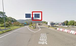 佐賀県武雄温泉物産館|アクセス情報〜看板情報2