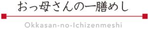 佐賀県武雄温泉物産館 おっ母さんの一膳めし屋