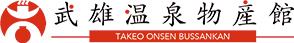 佐賀県武雄市の魅力がいっぱい!武雄温泉物産館