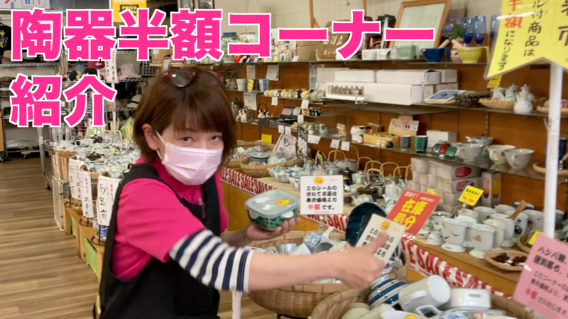 物産館陶器半額コーナー紹介