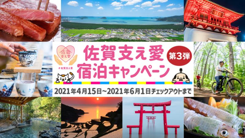 佐賀支え愛宿泊キャンペーン第3弾地域限定クーポン使えます