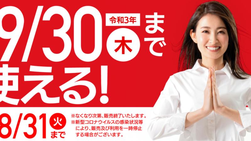 SAGAおいしーと食事券販売開始!武雄温泉物産館内の武雄市観光協会で購入可能です
