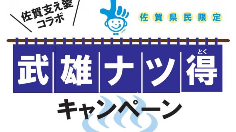 武雄ナツ得キャンペーン紹介
